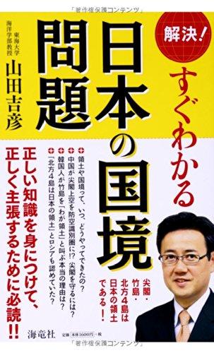 解決!すぐわかる日本の国境問題の詳細を見る