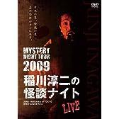 MYSTERY NIGHT TOUR 2009 稲川淳二の怪談ナイト ライブ盤 [DVD]