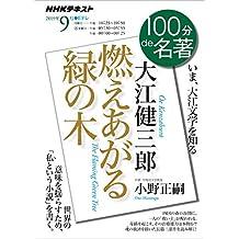 NHK 100分 de 名著 大江健三郎 『燃えあがる緑の木』 2019年 9月 [雑誌] (NHKテキスト)
