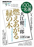 NHK 100分 de 名著 大江健三郎 『燃えあがる緑の木』 2019年 9月 [雑誌] (NHKテキスト) 画像