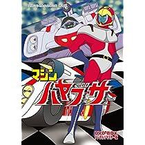マシンハヤブサ DVD-BOX デジタルリマスター版
