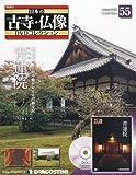 日本の古寺仏像DVDコレクション 55号 (青蓮院) [分冊百科] (DVD付) 画像