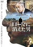 ローマに消えた男 [DVD]