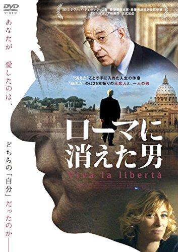 ローマに消えた男 [DVD]の詳細を見る