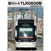 鉄道車両形式集11「富山ライトレール TLR0600形」 [DVD]