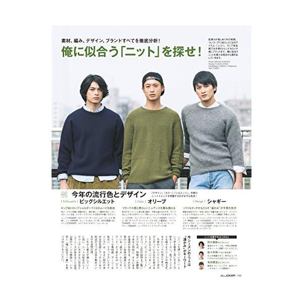 Mens JOKER 11月号の紹介画像6