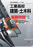 工業高校建築・土木科就職問題 (高校生用就職試験シリーズ)
