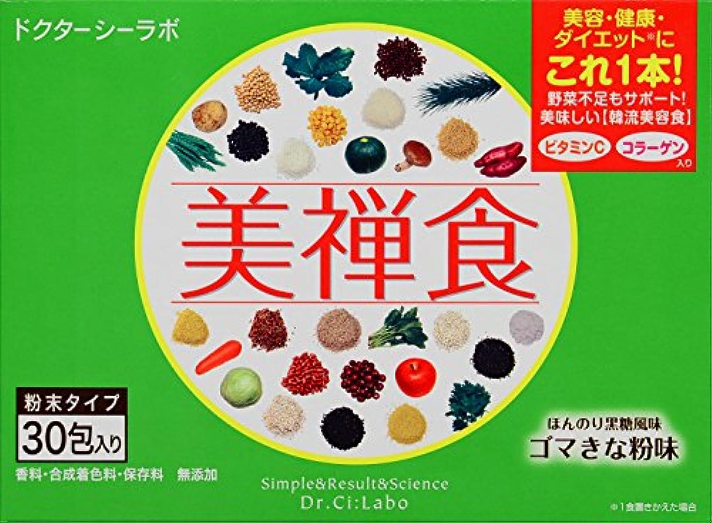 ヒントジュラシックパーク団結するドクターシーラボ 美禅食 462g(15.4g×30包) ダイエットシェイク