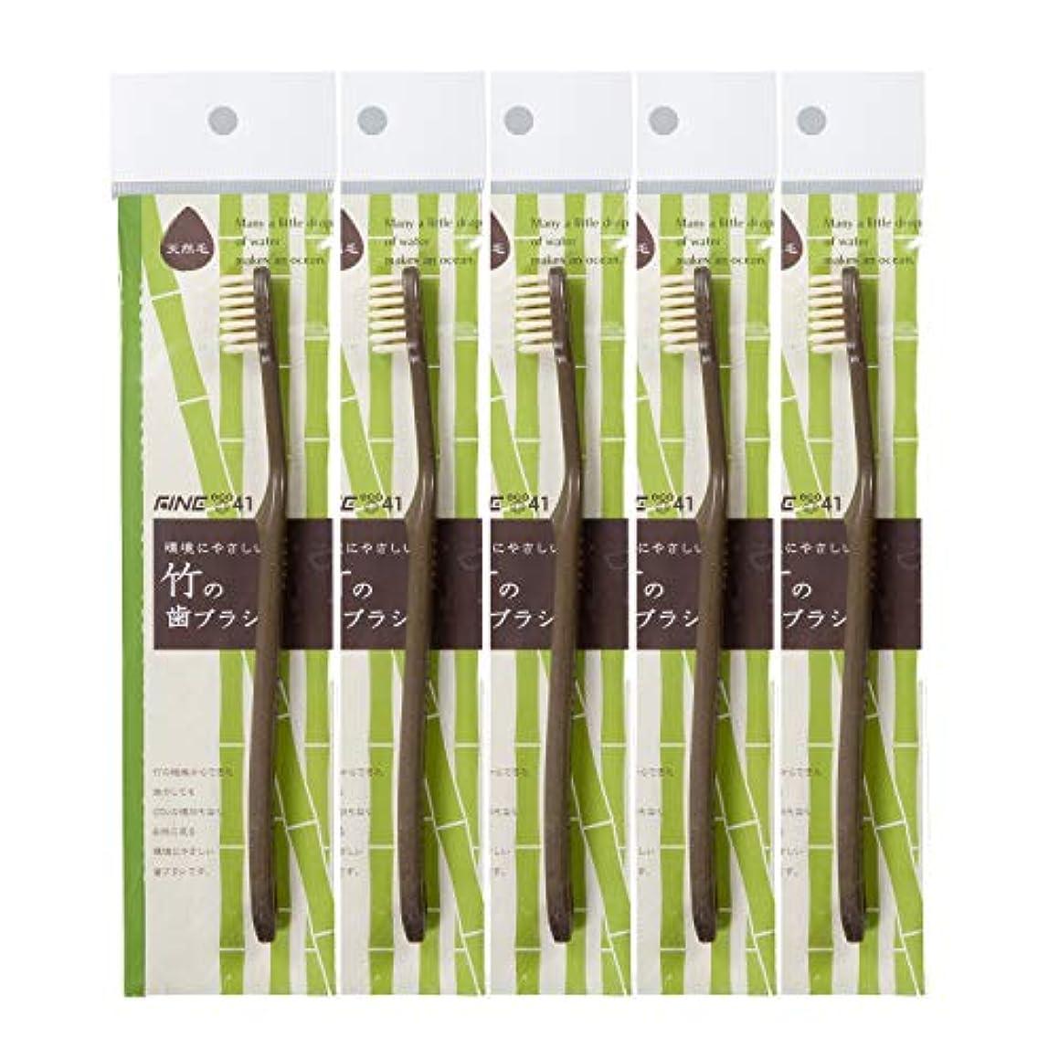 セラー昼寝地元【FINE ファイン】FINEeco41 竹の歯ブラシ 天然毛タイプ 5本セット