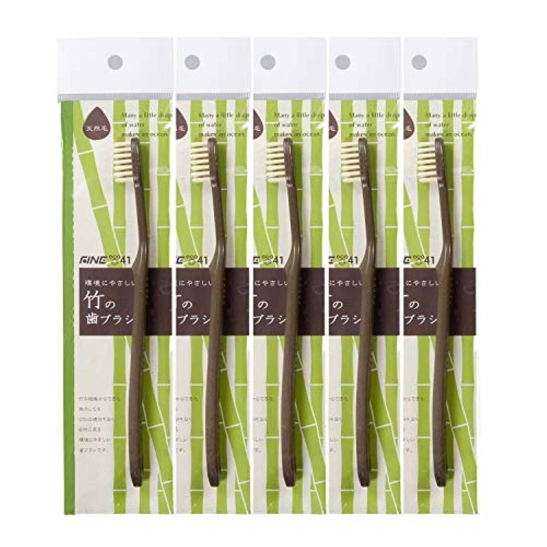 バケツハングまあ【FINE ファイン】FINEeco41 竹の歯ブラシ 天然毛タイプ 5本セット