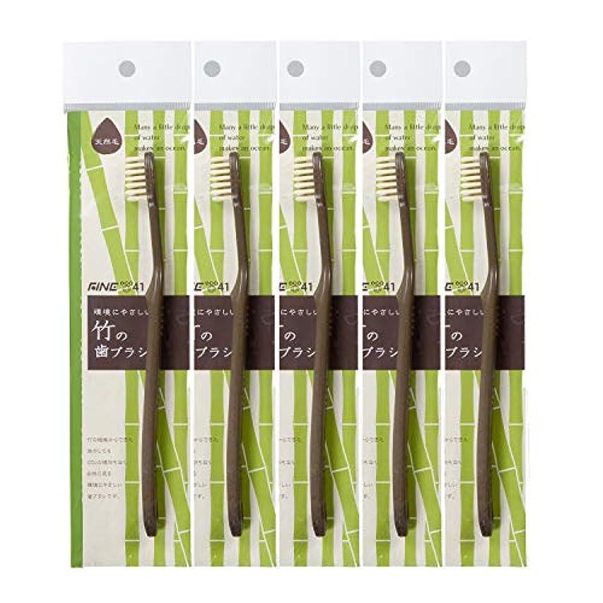 進む詩人鎖【FINE ファイン】FINEeco41 竹の歯ブラシ 天然毛タイプ 5本セット