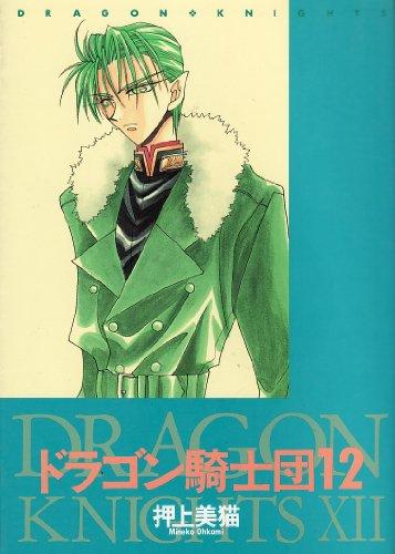 ドラゴン騎士団 (12) (ウィングス・コミックス)の詳細を見る