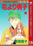 花より男子 カラー版 15 (マーガレットコミックスDIGITAL)