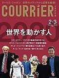 COURRiER Japon: 2020年 2・3月号