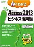 Microsoft Access 2013 ビジネス活用編 (よくわかる)