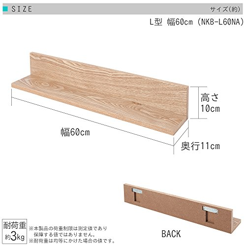 ピンで取り付けるから賃貸でも安心 壁掛け シェルフ 飾り棚 L型 幅60 ナチュラル 幅60×奥行11×高さ10cm NKB-L60NA