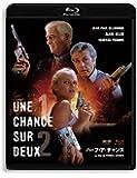 ハーフ・ア・チャンス HDリマスター版 [Blu-ray]