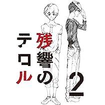 【Amazon.co.jp限定】残響のテロル 2(オリジナルステッカーver.2付)【初回仕様限定版】 [DVD]