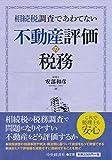 中央経済社 安部 和彦 相続税調査であわてない 不動産評価の税務の画像