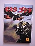 モスラ対ゴジラ―映画小説 (講談社X文庫)