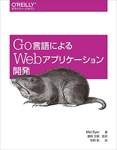 Go言語によるWebアプリケーション開発の詳細を見る