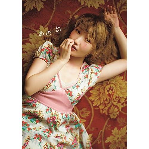 内田彩 写真集 『 あのね 』
