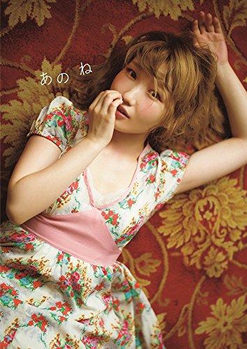 内田彩 写真集 『 あのね 』の詳細を見る