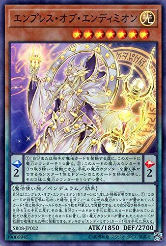 遊戯王カード エンプレス・オブ・エンディミオン(スーパーレア) ロード・オブ・マジシャン(SR08) | ストラクチャーデッキR ペンデュラム 光属性 魔法使い族