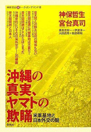沖縄の真実、ヤマトの欺瞞 米軍基地と日本外交の軛 (神保・宮台 マル激トーク・オン・デマンド)の詳細を見る
