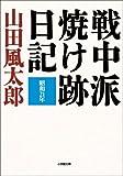 戦中派焼け跡日記 戦中派日記 (小学館文庫)