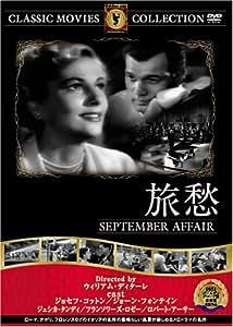 旅愁 [DVD] FRT-227