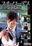 スチュワーデス First Class [DVD]