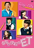 うちの学校のET [DVD]