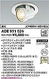 ADE951026 M形LEDユニバーサルダウンライト(ランプ別売)