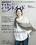 NHKすてきにハンドメイド 2018年 10 月号 [雑誌]