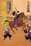 謎の桃源郷―喬四郎孤剣ノ望郷 (文春文庫)