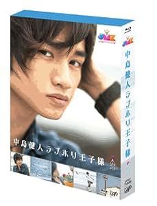 JMK中島健人ラブホリ王子様 Blu-ray BOX