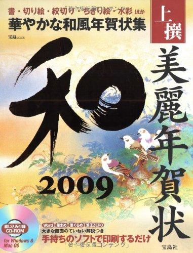 上撰美麗年賀状和 2009 (宝島MOOK)