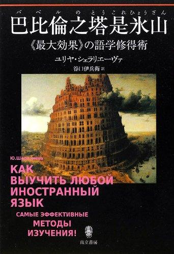 """巴比倫之塔是永山(バベルのとうこれひょうざん)―""""最大効果""""の語学修得術"""