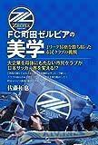FC町田ゼルビアの美学―Jリーグ昇格を勝ち取った市民クラブの挑戦