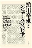蜷川幸雄とシェークスピア (角川書店単行本)