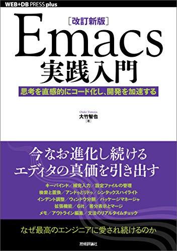 [画像:[改訂新版]Emacs実践入門──思考を直感的にコード化し、開発を加速する WEB+DB PRESS plus]