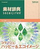 素材辞典 Vol.235<コラージュ-ハッピー&エコイメージ編>