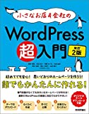 小さなお店&会社のWordPress超入門 ~初めてでも安心!思いどおりのホームページを作ろう! 改訂2版