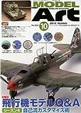 MODEL Art (モデル アート) 2012年 10月号 [雑誌]