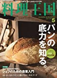 料理王国 2010年 05月号 [雑誌] 画像