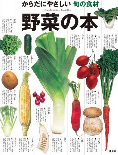からだにやさしい旬の食材 野菜の本の詳細を見る