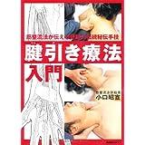 腱引き療法入門: 筋整流法が伝える奇跡の伝統秘伝手技