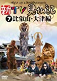 新TV見仏記7 比叡山・大津編[DVD]