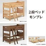 2段ベッド モンプレ Granz グランツ /ナチュラル